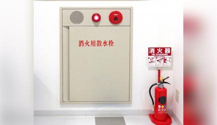 消防設備保守
